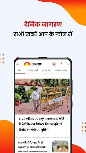 Hindi News Dainik Jagran India News Jagran Epaper 3.8.2 Screenshots 1