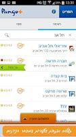 Screenshot of פנגו+