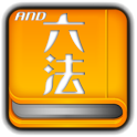 Japanese Law Dictionary icon