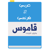 French - Arabic dictionary & Translator