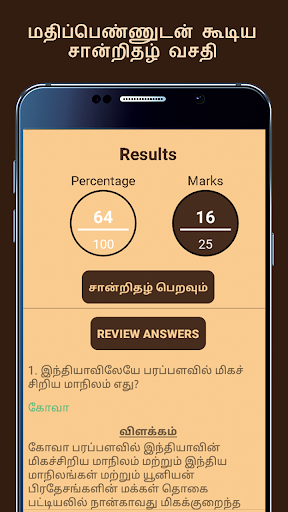 tamil general knowledge Learn iq questions, aptitude questions with well explained answers and general knowledge for aptitude test, job test, competitive exams and entrance exams.