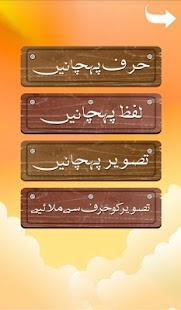 Azeemi Urdu Qaida - náhled