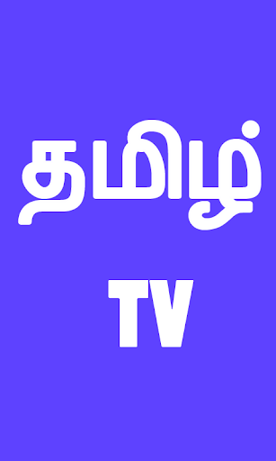 AMMA TAMIL HD TAMIL TV