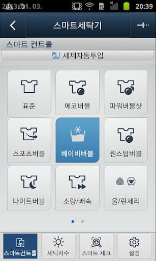 SAMSUNG Smart Washer/Dryer 2.1.38 screenshots 6