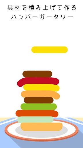 burger -あなたはどこまでつめますか?-
