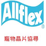 AFX-100寵物晶片協尋