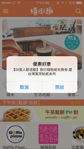 免費下載生活APP|CJ 嬉街趣 app開箱文|APP開箱王