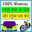 Vehicle Info RTO ( Vahan Registration Details ) icon