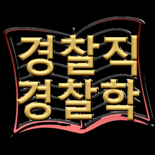 경찰직 기출문제 경찰학개론 모의고사