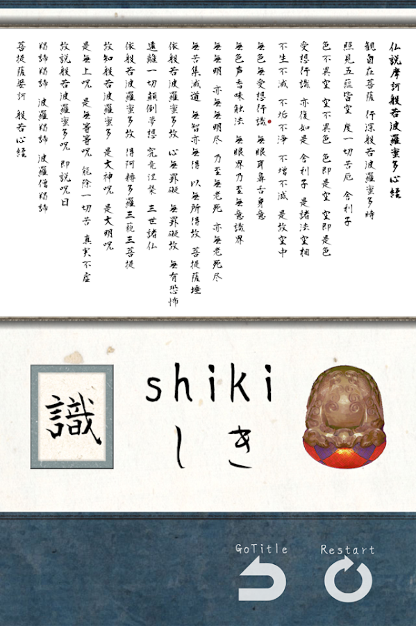 Heart Sutra (TapHannyaShingyo)- screenshot