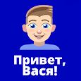 Привет, Вася!
