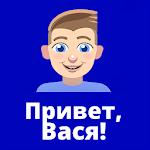 Привет, Вася! icon