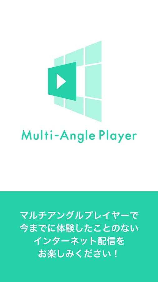 MultiAnglePlayer- screenshot