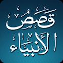 Al Qasas Al Anbiya - Arabic icon