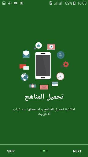 حلول للمناهج الدراسية السعودية for PC