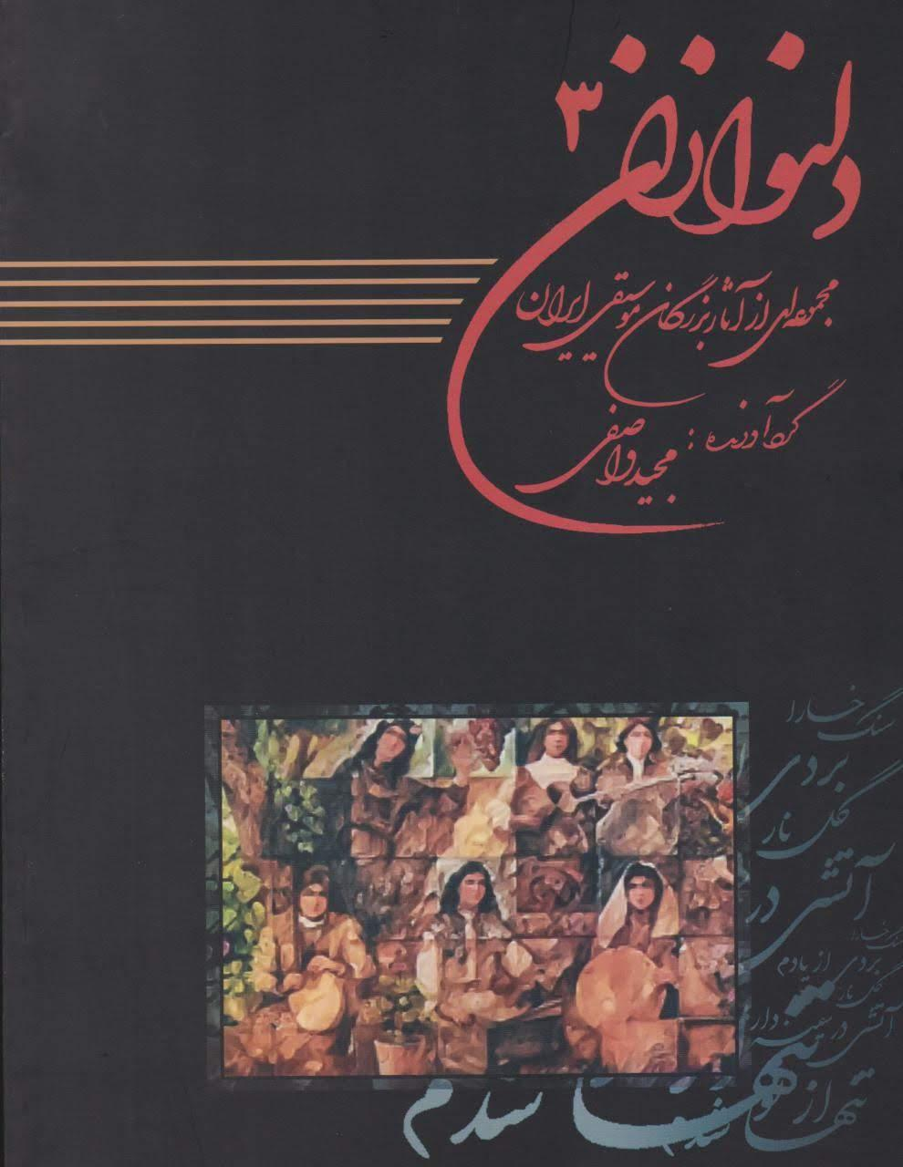 کتاب دلنوازان ۳ مجید واصفی انتشارات موسیقی عارف