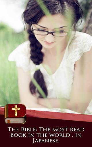 玩免費書籍APP|下載Bible app不用錢|硬是要APP