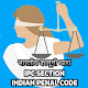 Download भारतीय कानूनी धारा - Indian Penal Code For PC Windows and Mac