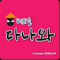 베트남 다나와 icon
