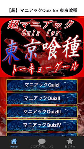 【超】マニアックQuiz for 東京喰種