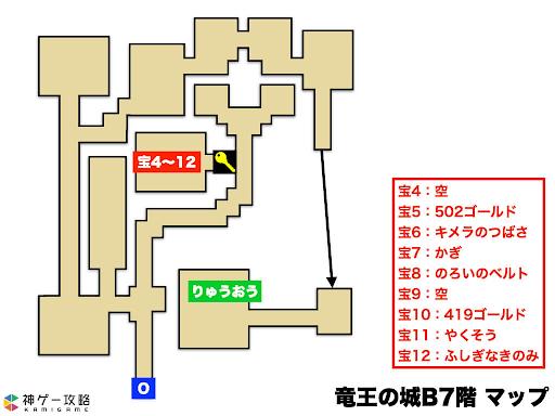 ドラクエ1_竜王の城B7