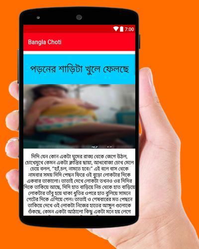 বাংলা চটি গল্প screenshot 1