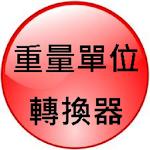 重量單位轉換器 Icon