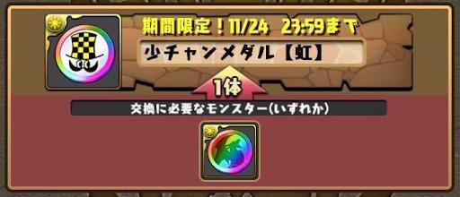 少チャンメダル虹-交換所