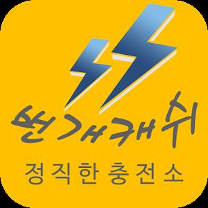 번개캐쉬 - 돈버는어플 (리워드앱 문상 정직한 무료충전소) for PC