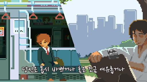 Life is a game : uc778uc0dduac8cuc784 (uc18cubc29uad00 uae30ubd80uc774ubca4ud2b8uc911) 2.0.9 screenshots 4