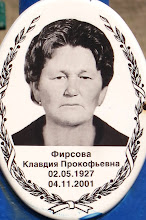 Photo: Фирсова Клавдия Прокофьевна (1927-2001)