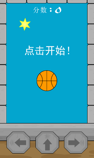 玩免費休閒APP 下載浮浮球 app不用錢 硬是要APP