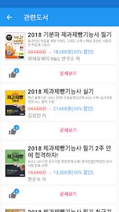 제빵 기능사 - náhled