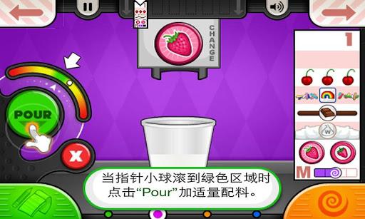 老爹冰淇淋店 1.0 screenshots 1