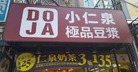 DOJA 小仁泉極品豆漿 五甲店