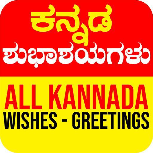 Subhashayagalu - All Kannada Wishes Greetings - Apps on
