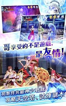 幻想神域 - 啟源女神