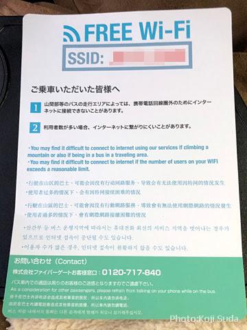 北海道バス「帯広特急ニュースター号」 ・997 Wi-fiリーフレット