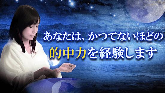 占い師が絶賛【口コミの凄技占い】月ガ丘エリナ - náhled
