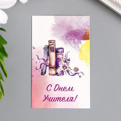 """Бирка декоративная """"С днём учителя (книги и цветы)"""" набор 4 шт"""