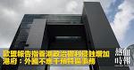 歐盟報告指香港政治權利侵蝕增加 港府:外國不應干預特區事務