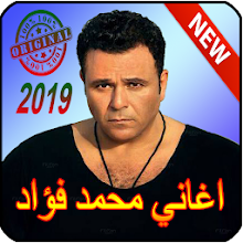 Download اغاني محمد فؤاد 2019 Mohammad Fouad Mp3 Apk
