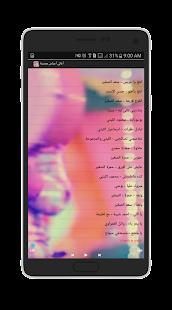 أغاني أعراس شعبية مصرية 2018 - náhled
