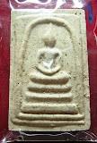 พระสมเด็จไตรสรณคมน์ หลังยันต์มหาจักรพรรดิ์ ครูบาอิน อินโท วัดฟ้าหลั่ง(๑)