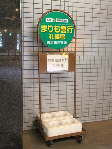網走観光交通「まりも急行札幌号」 ・369 センチュリーロイヤルホテル改札中 その5