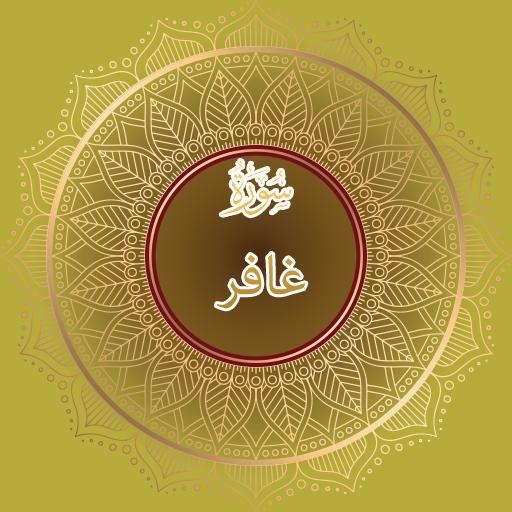 Surah Ghafir - Aplicaciones en Google Play