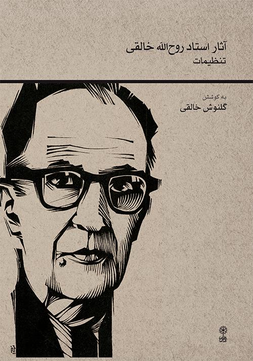 کتاب آثار استاد روحالله خالقی تنظیمات گلنوش خالقی انتشارات ماهور