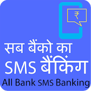 SMS Banking for ALL Bank