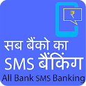 SMS Banking for ALL Bank icon