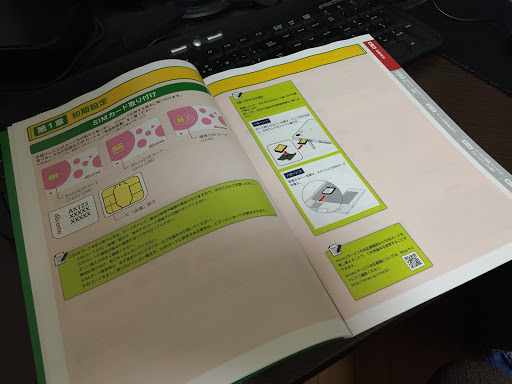 mineoガイドブック